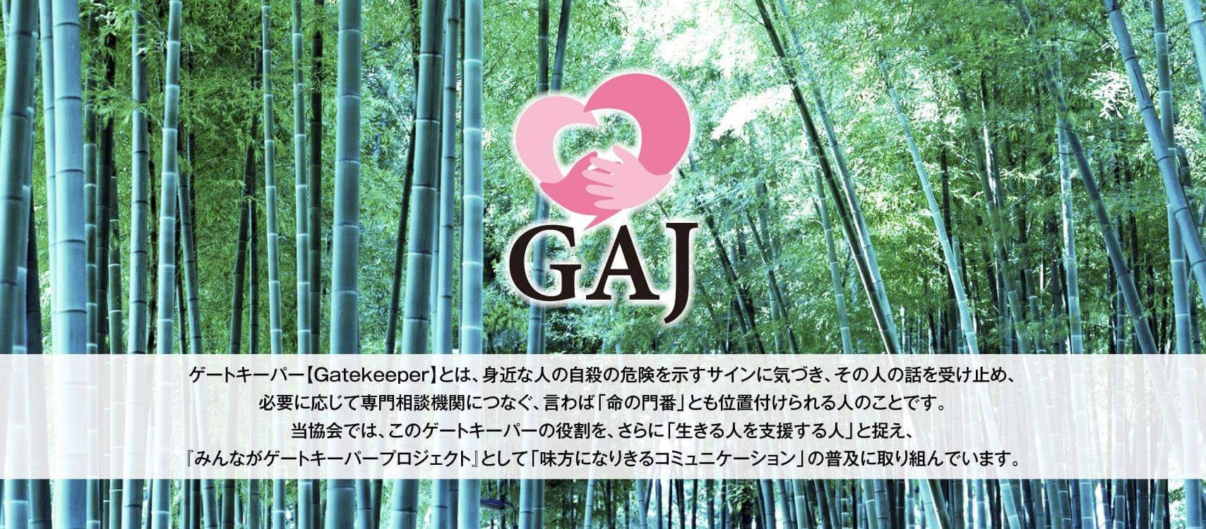 NPO法人日本ゲートキーパー協会